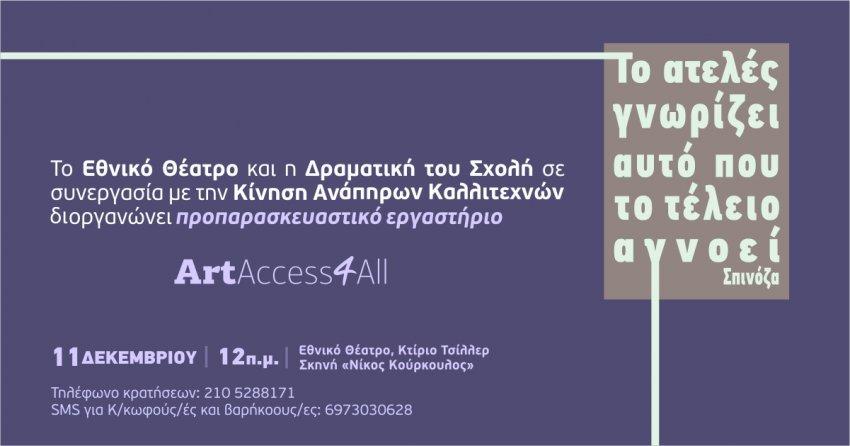 b_23293_banner_fb_workshop_ethniko_